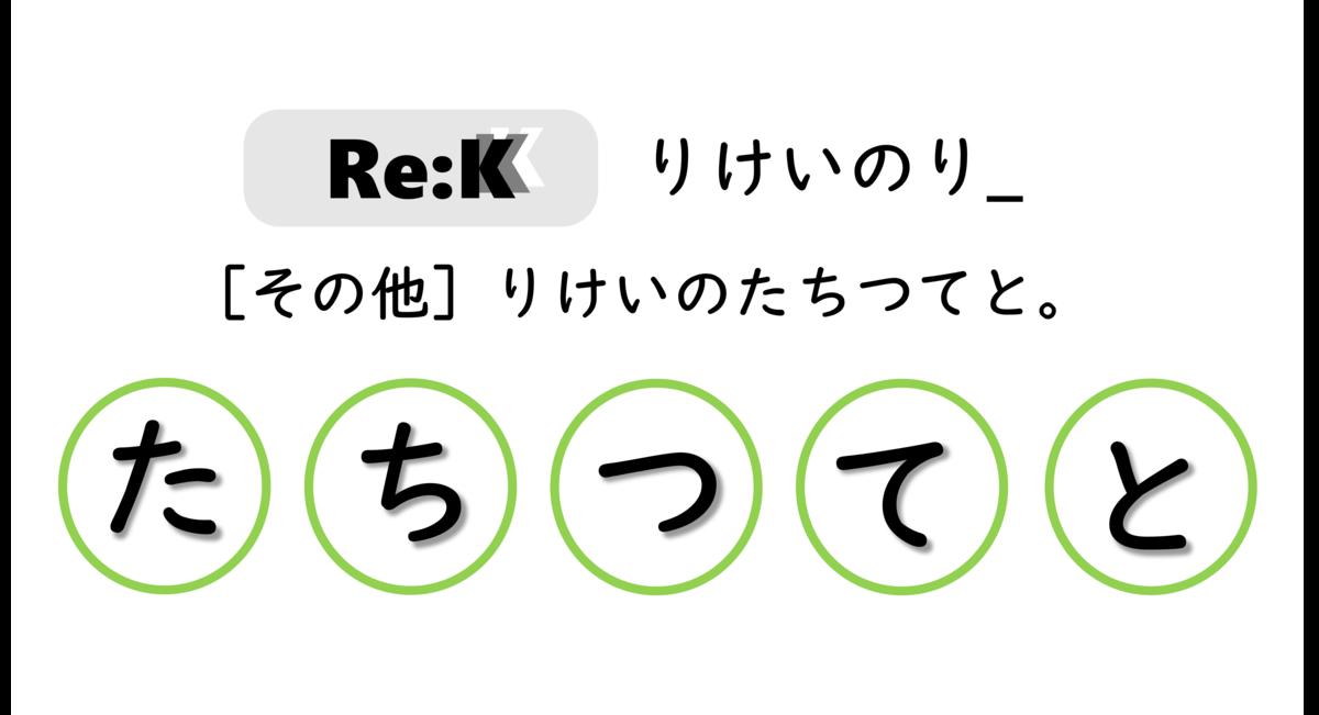 f:id:ReK2Science:20200919100335p:plain