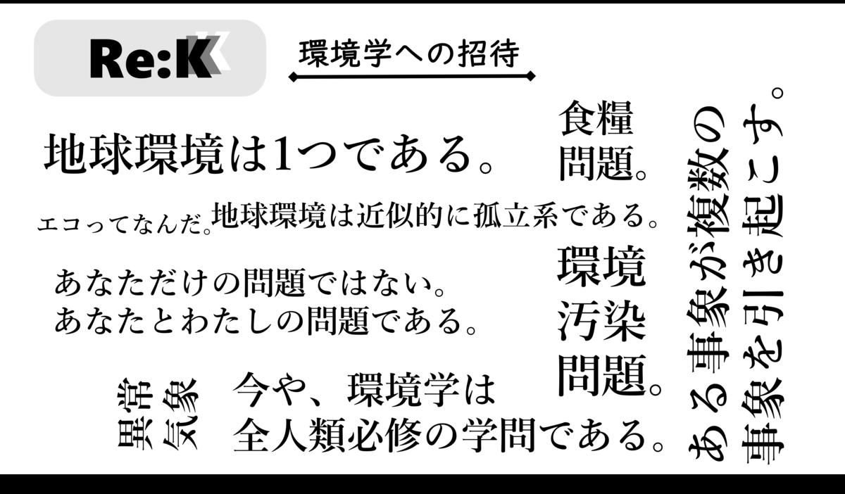 f:id:ReK2Science:20200921153036p:plain