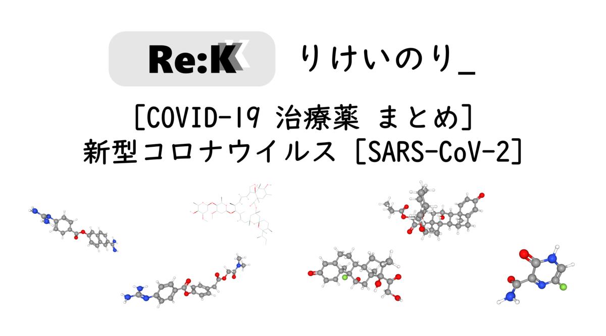 f:id:ReK2Science:20200922104758p:plain