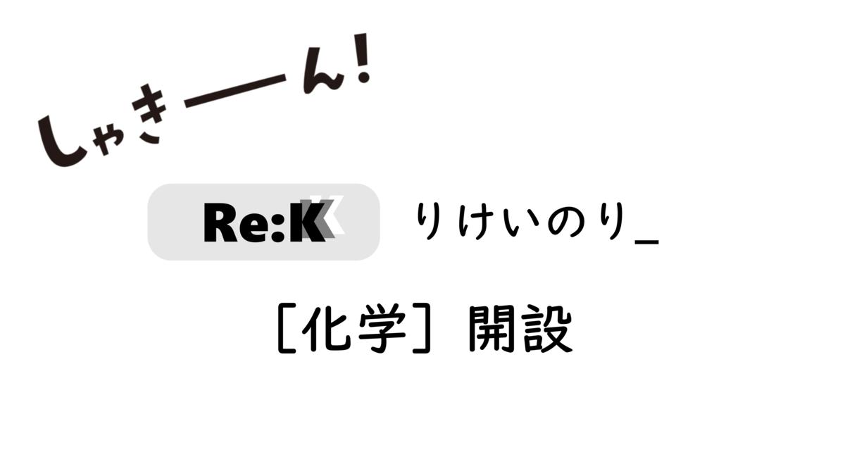 f:id:ReK2Science:20200922204232p:plain