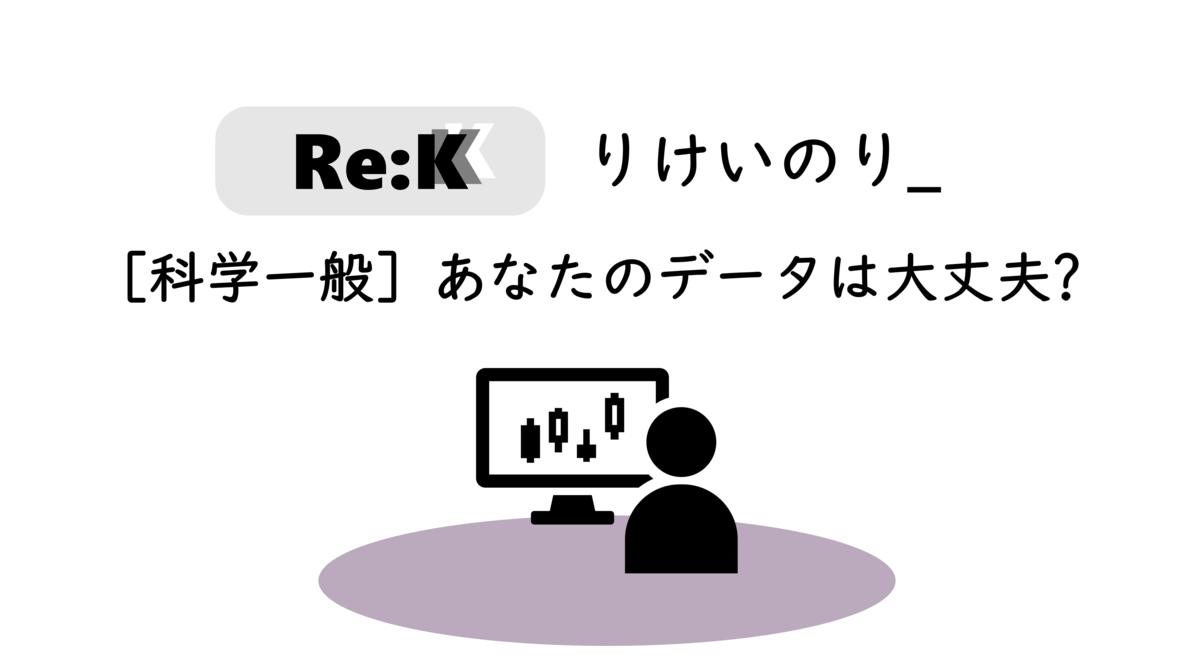 f:id:ReK2Science:20200924071155p:plain