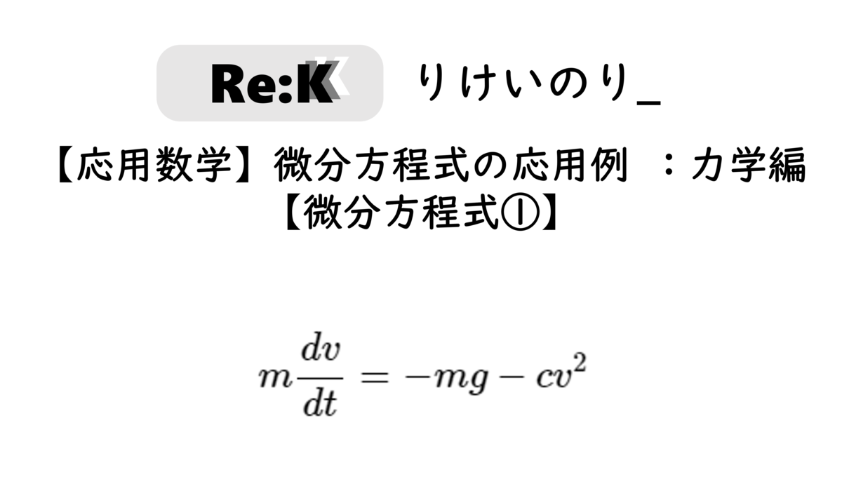 f:id:ReK2Science:20201001223519p:plain