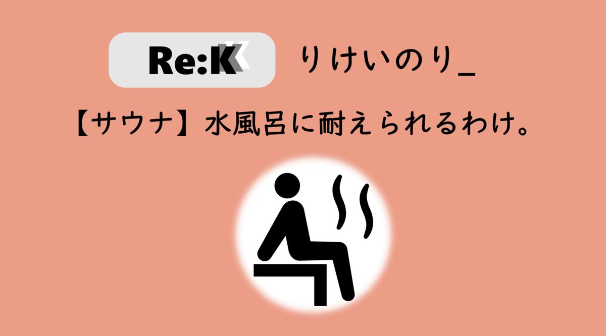 f:id:ReK2Science:20201006171722p:plain
