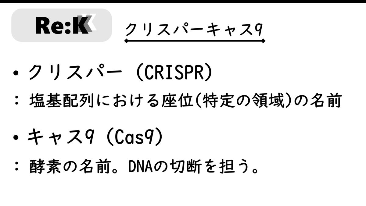 f:id:ReK2Science:20201008102647p:plain