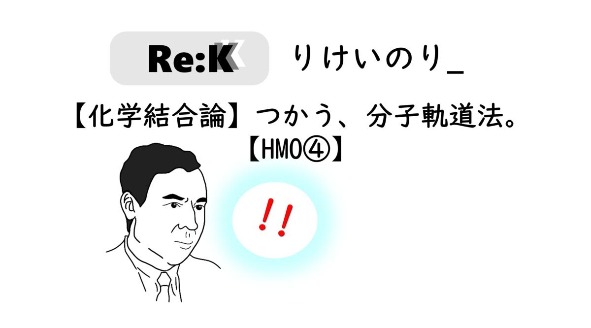 f:id:ReK2Science:20201008153150p:plain