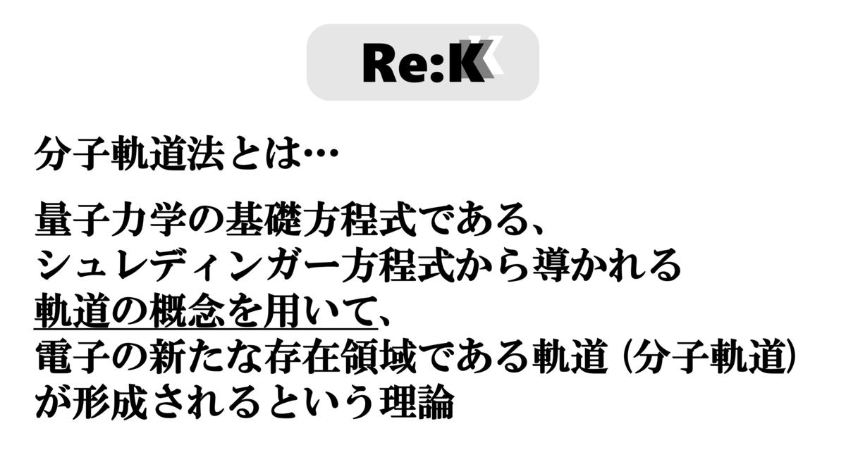 f:id:ReK2Science:20201012202400p:plain