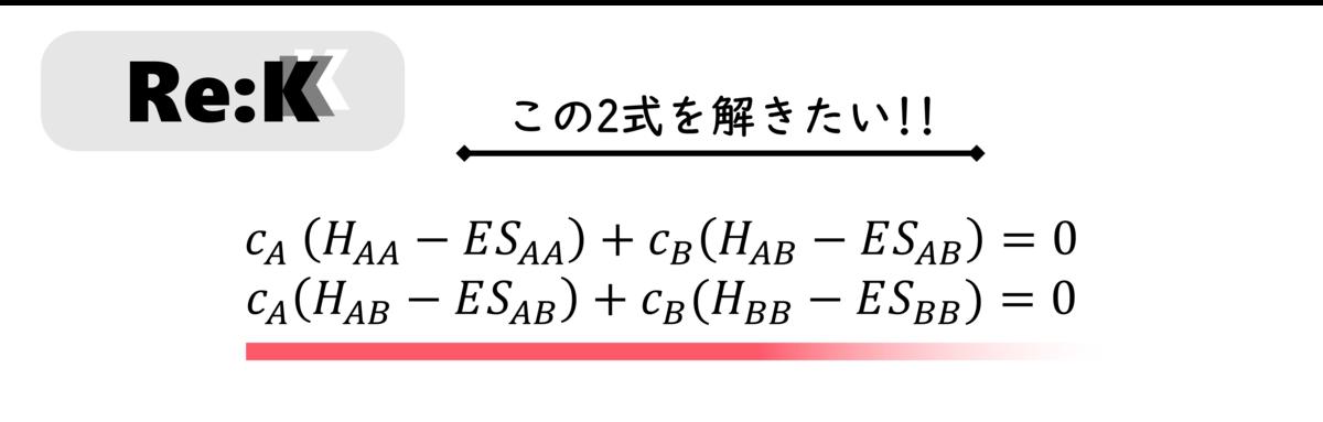 f:id:ReK2Science:20201013093750p:plain