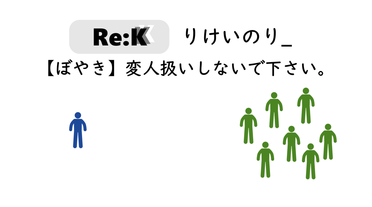 f:id:ReK2Science:20201013102021p:plain
