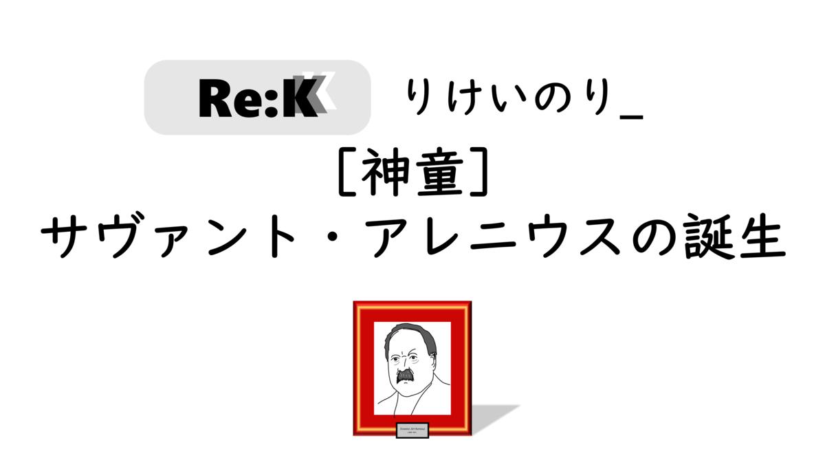 f:id:ReK2Science:20201022161956p:plain
