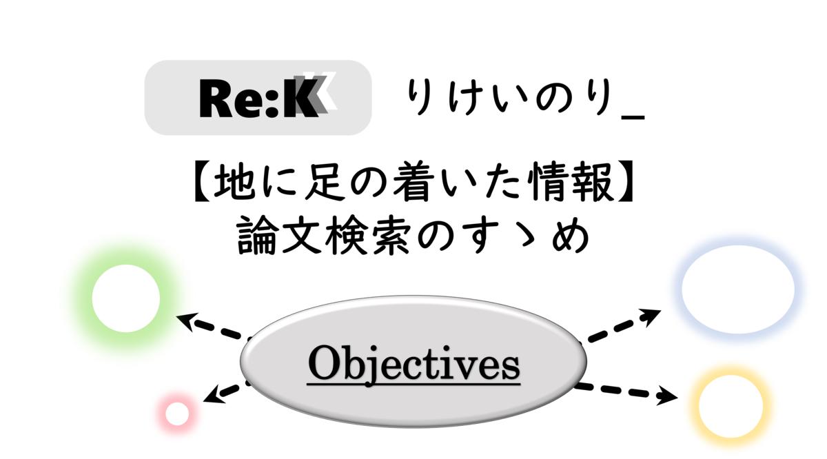 f:id:ReK2Science:20201023103236p:plain