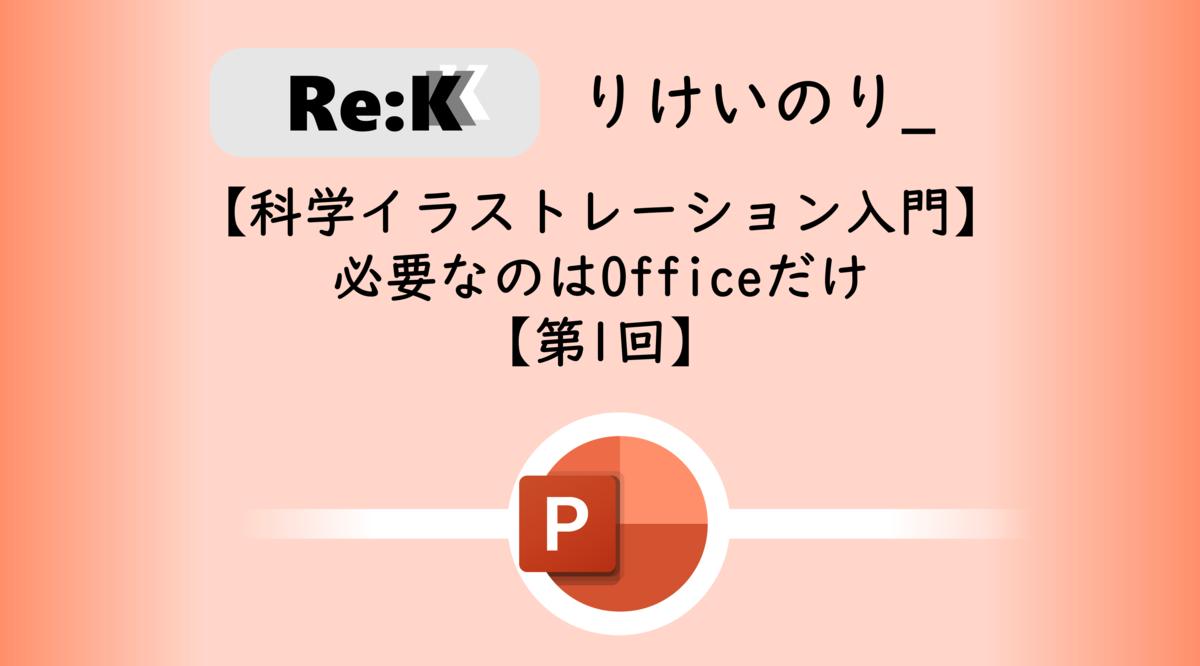 f:id:ReK2Science:20201025173414p:plain