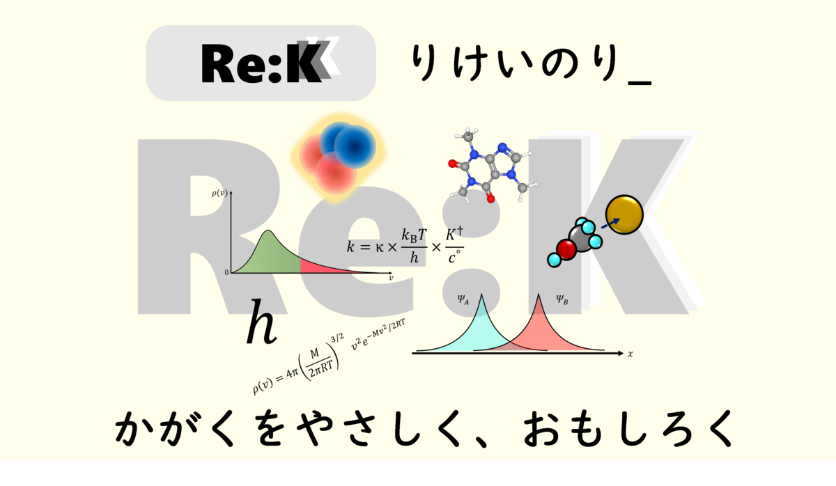 f:id:ReK2Science:20201106103923p:plain