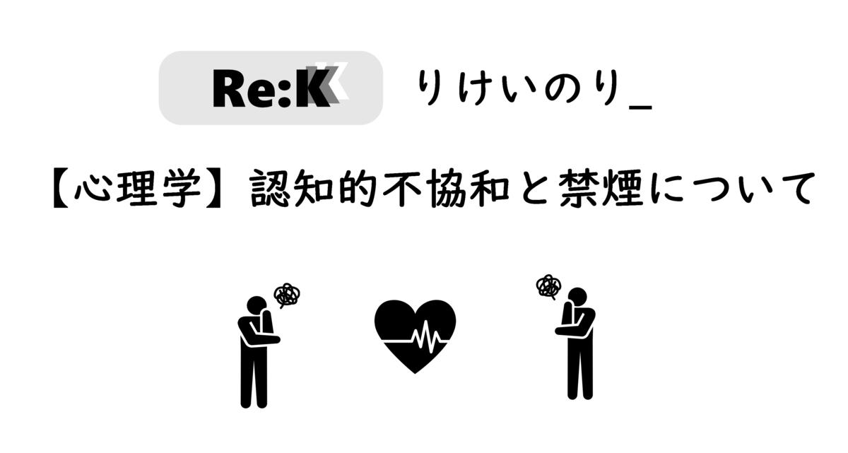 f:id:ReK2Science:20201107174847p:plain