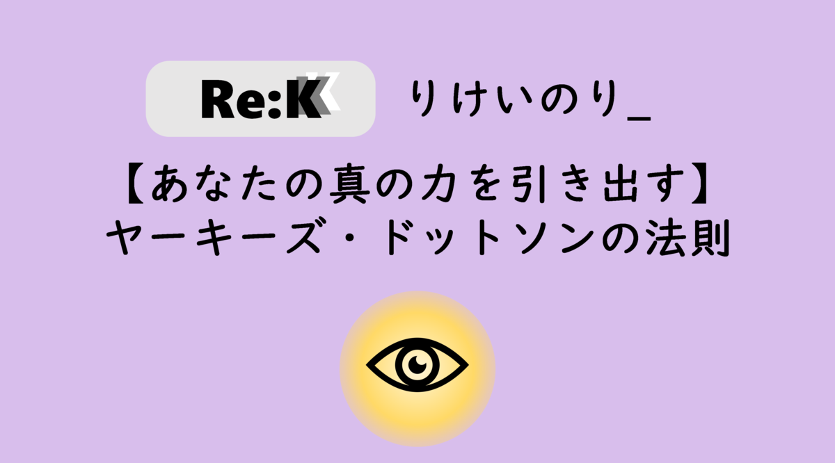 f:id:ReK2Science:20201111091907p:plain