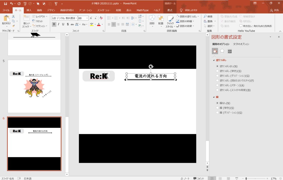 f:id:ReK2Science:20201124125116p:plain