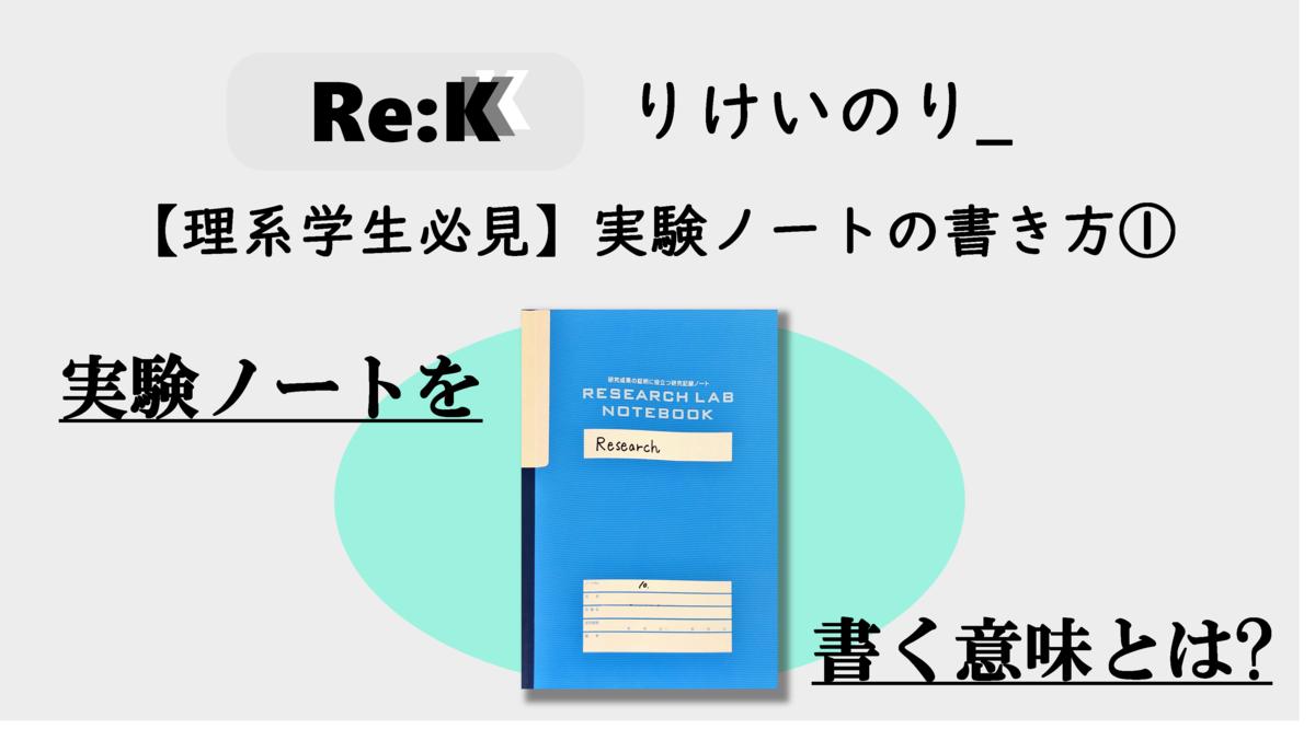 f:id:ReK2Science:20201124201546p:plain