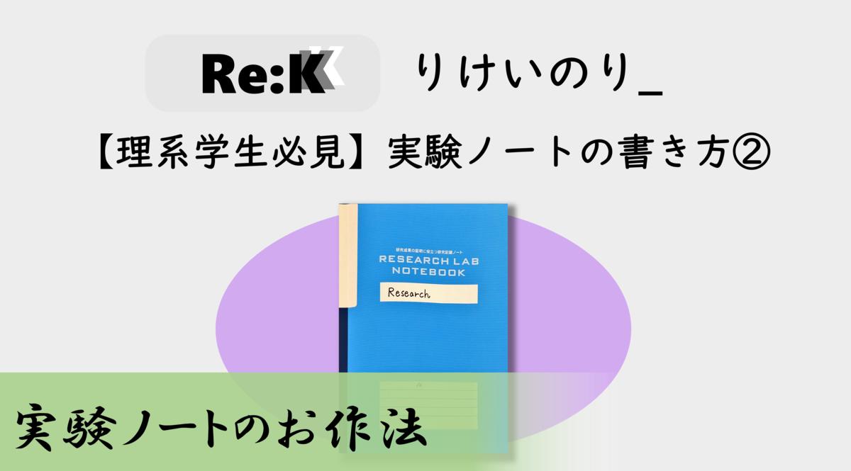 f:id:ReK2Science:20201125105755p:plain