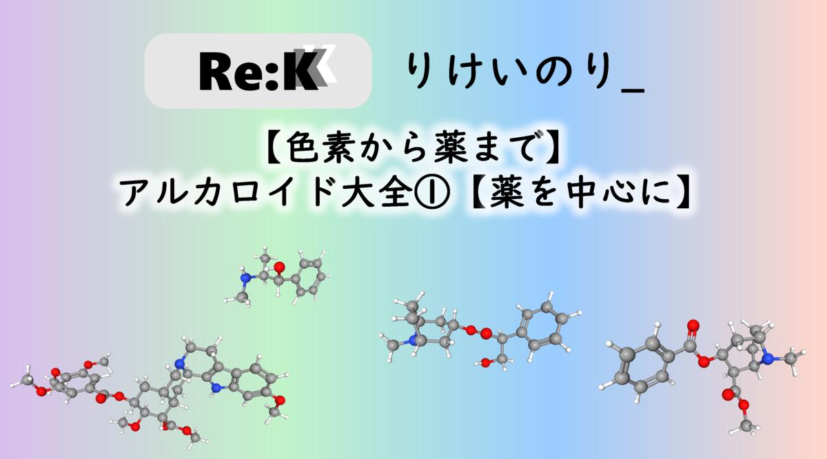 f:id:ReK2Science:20201125213026p:plain