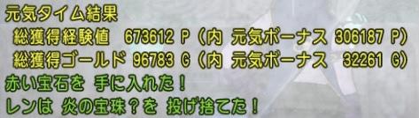 f:id:ReN_DQX:20210201170005j:plain