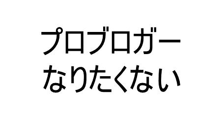 f:id:Re_hirose:20180820001232p:plain
