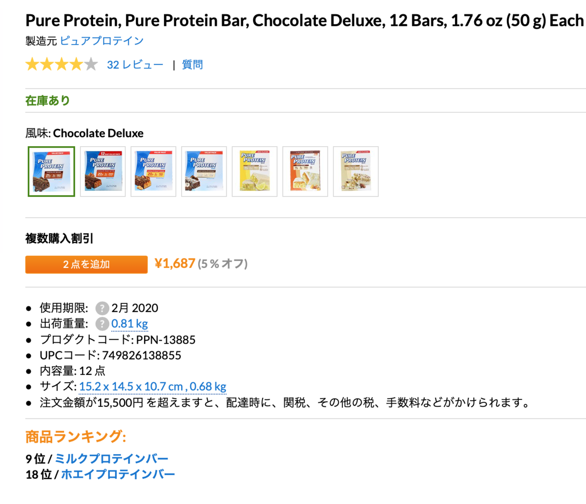 PURE PROTEIN BAR(Chocolate Deluxe)