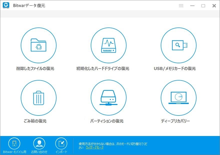 f:id:RecoverSoftware:20171227124940j:plain