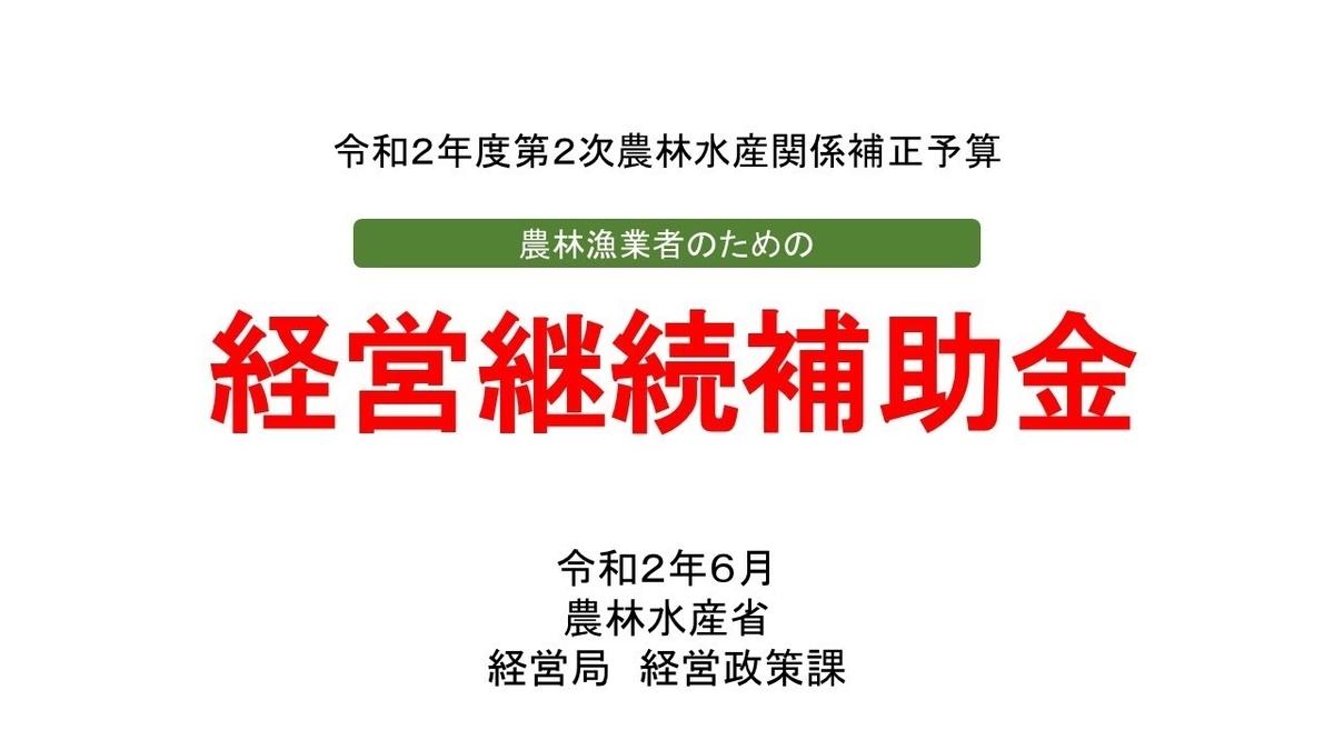 f:id:RedT:20200710133550j:plain