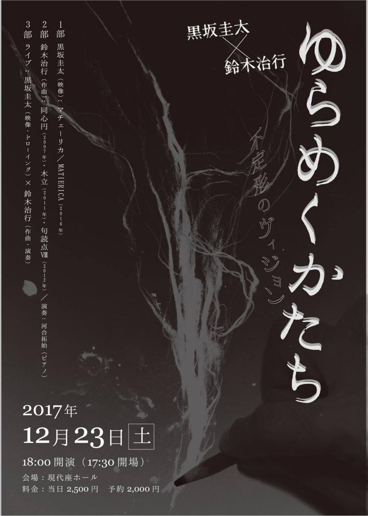 f:id:ReiHaimachi:20171230133604j:plain