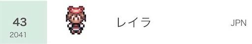 f:id:Rei_poke0728NEW:20201101122708j:image