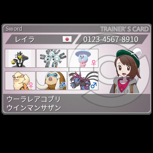 f:id:Rei_poke0728NEW:20201101135432p:image