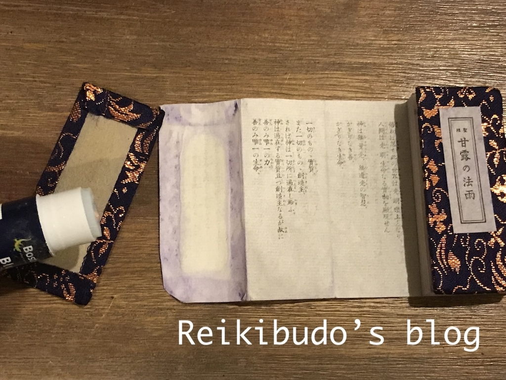 f:id:Reikibudo:20190205205456j:plain
