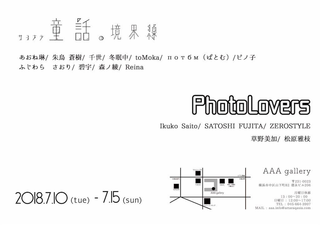 f:id:ReinaHanayume:20180702131024j:image