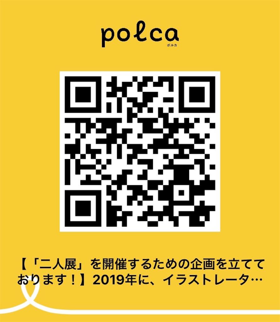 f:id:ReinaHanayume:20180807203415j:image