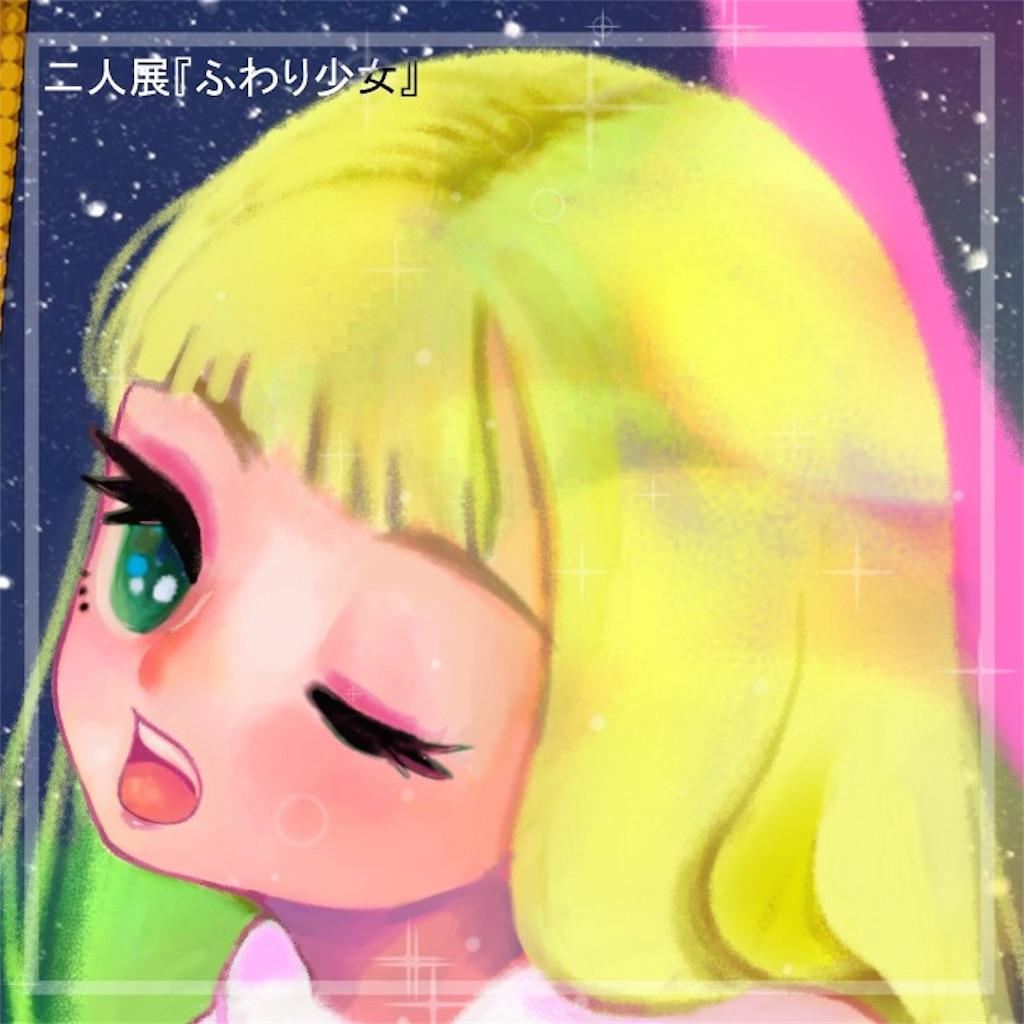 f:id:ReinaHanayume:20181015180732j:image