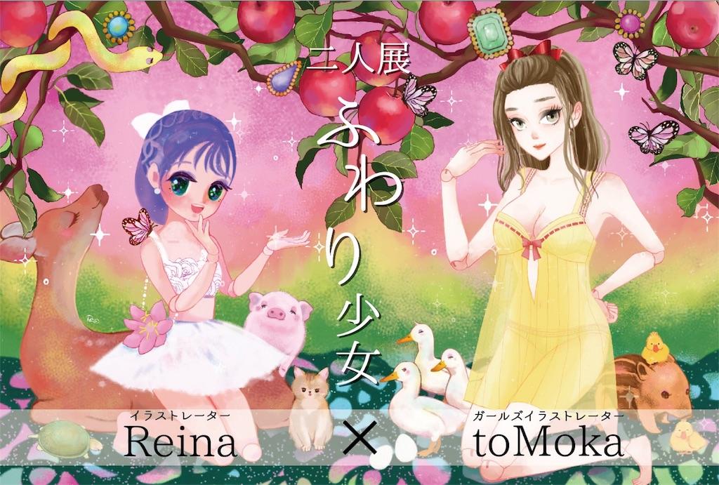 f:id:ReinaHanayume:20181101175245j:plain