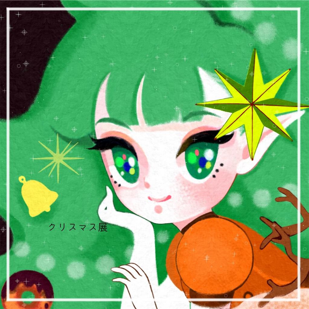 f:id:ReinaHanayume:20181214091455j:image