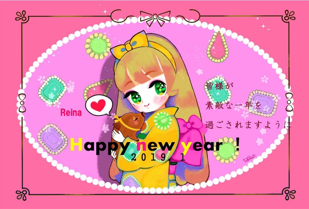 f:id:ReinaHanayume:20190103214629j:image