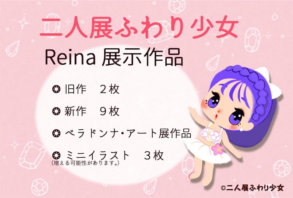 f:id:ReinaHanayume:20190407171618j:image