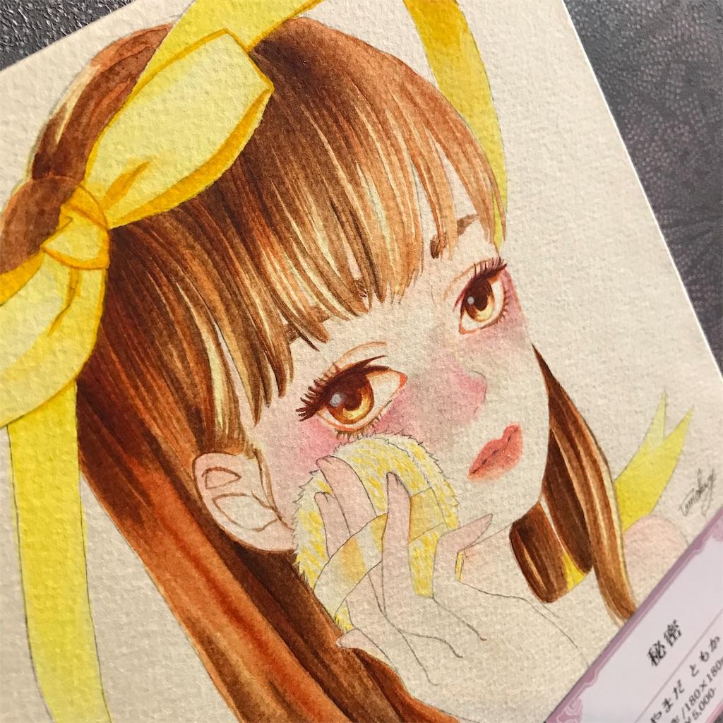 f:id:ReinaHanayume:20190521152602j:image