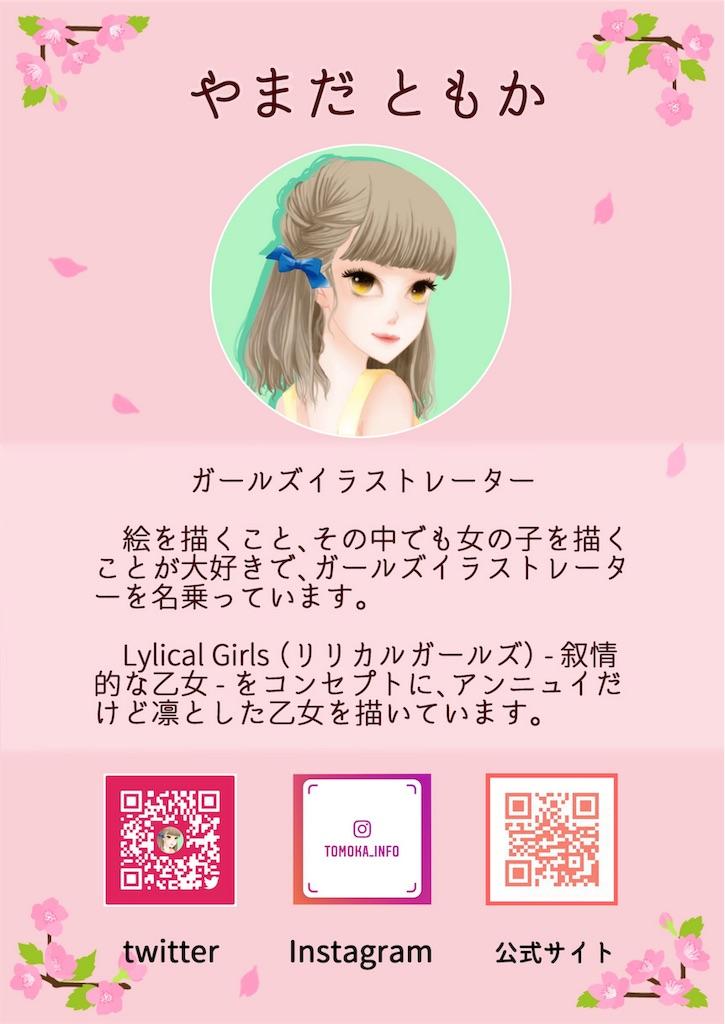 f:id:ReinaHanayume:20190521155948j:image