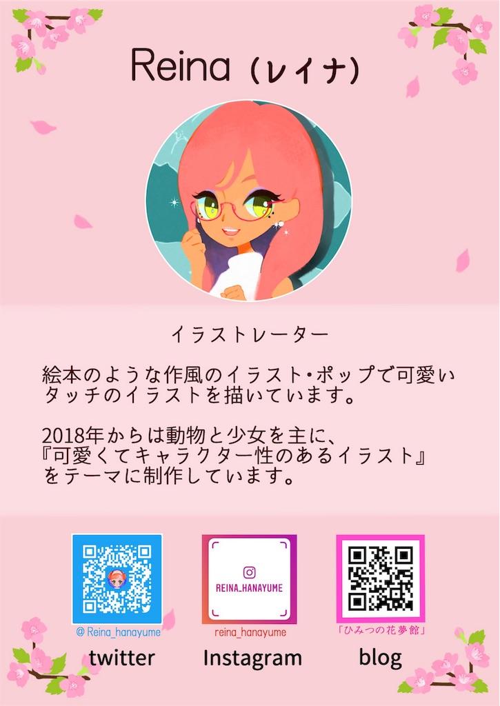 f:id:ReinaHanayume:20190521155951j:image