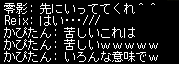 f:id:Reiri:20091010025819j:image