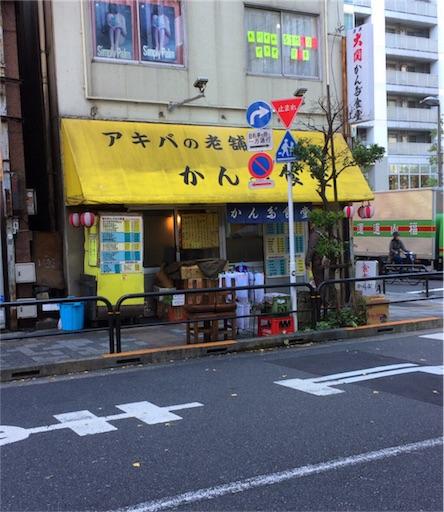f:id:Ren_newkun38:20171210205410j:image