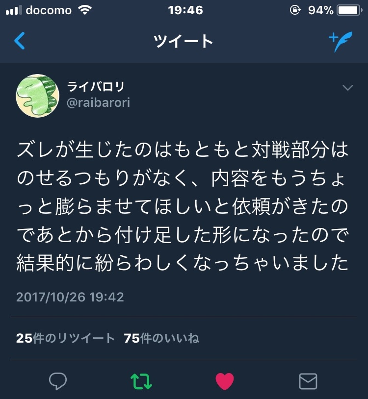 f:id:RenaPokemon:20171026203405j:image