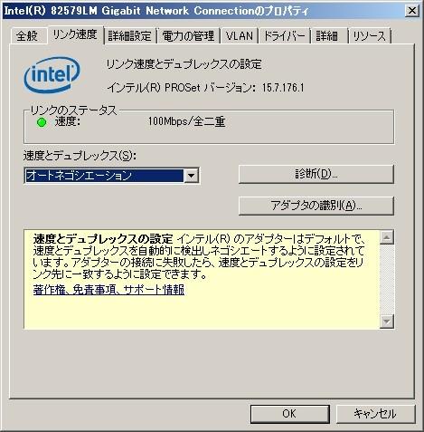 インテル® 82579 ギガビット ... - intel.co.jp