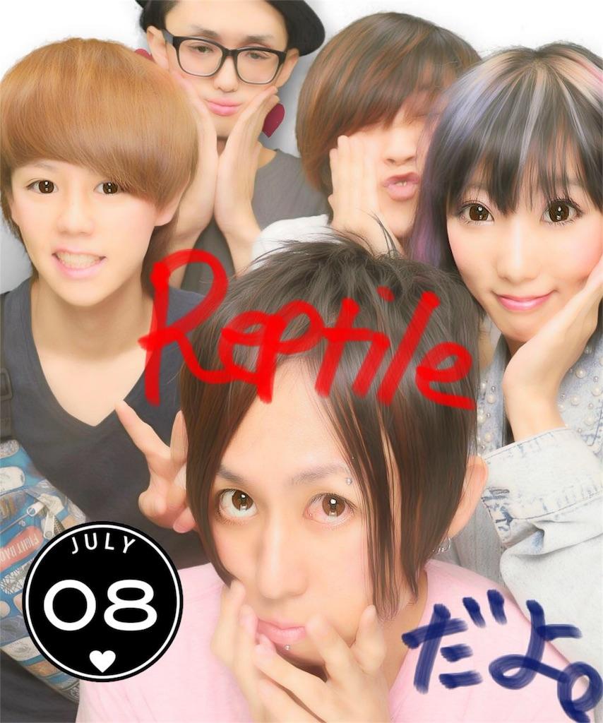 f:id:ReptileNaNa:20160604004748j:image