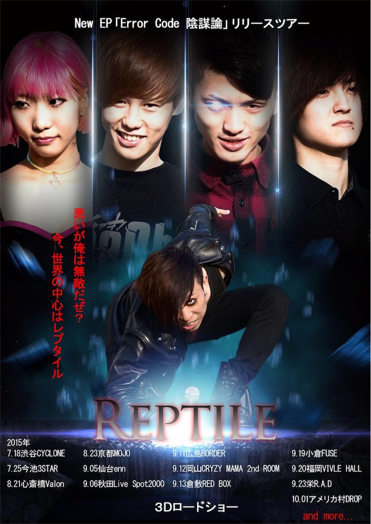 f:id:ReptileNaNa:20160604014222j:image