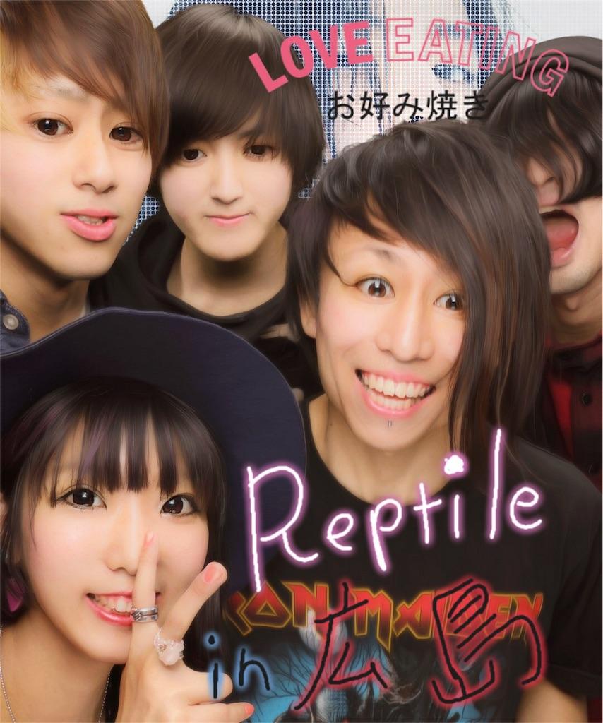 f:id:ReptileNaNa:20161007000345j:image
