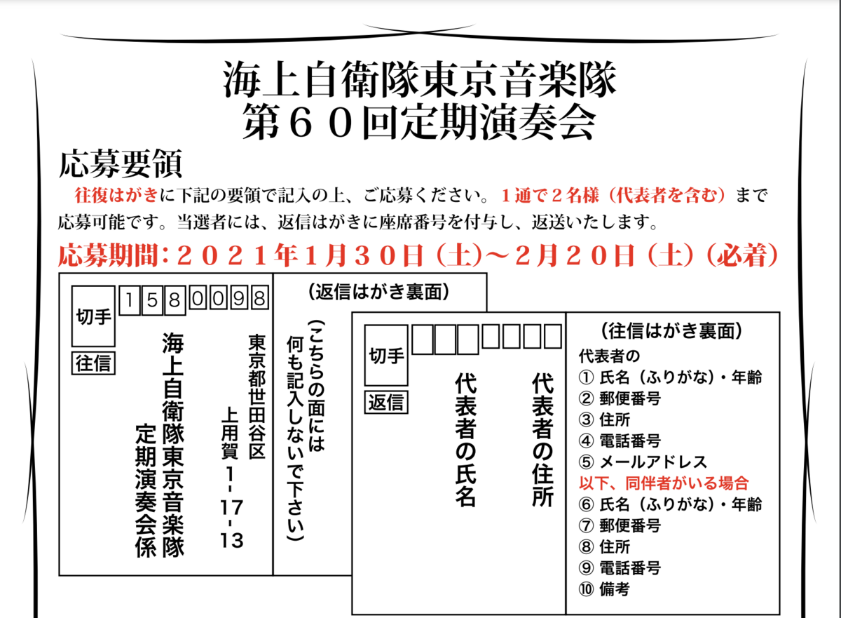 f:id:RetCapt1501:20210214155706p:plain