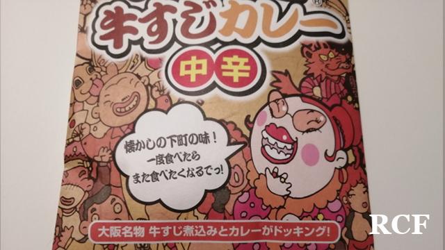 めっちゃ大阪牛すじカレー